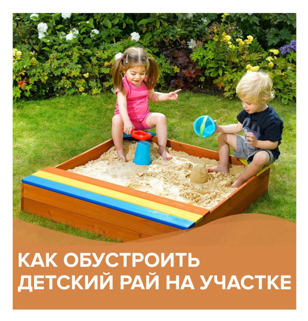 Как обустроить детский рай на участке | КП Варежки 3