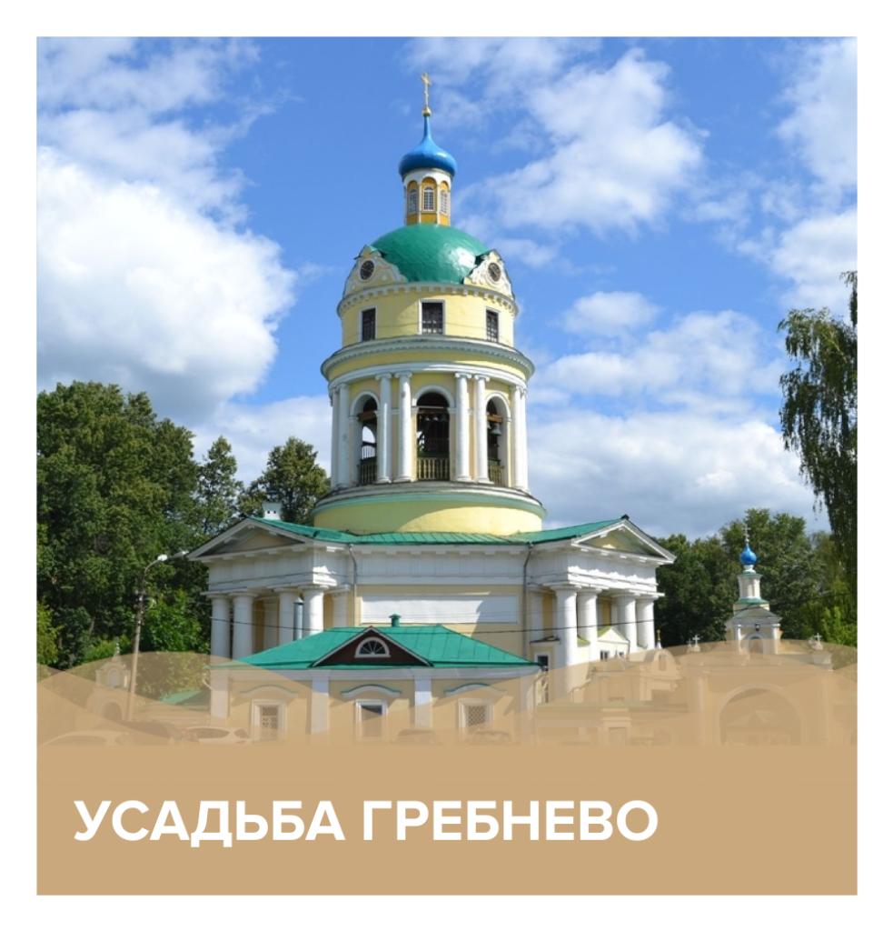 Усадьба Гребнево | КП Варежки 3