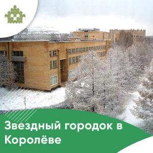 Звездный городок в Королёве | КП Варежки 3