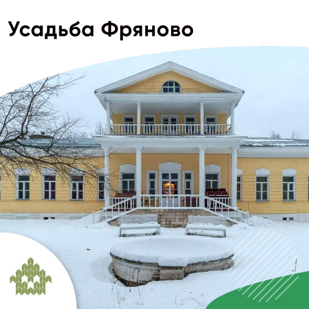 Усадьба Фряново | КП Варежки 3