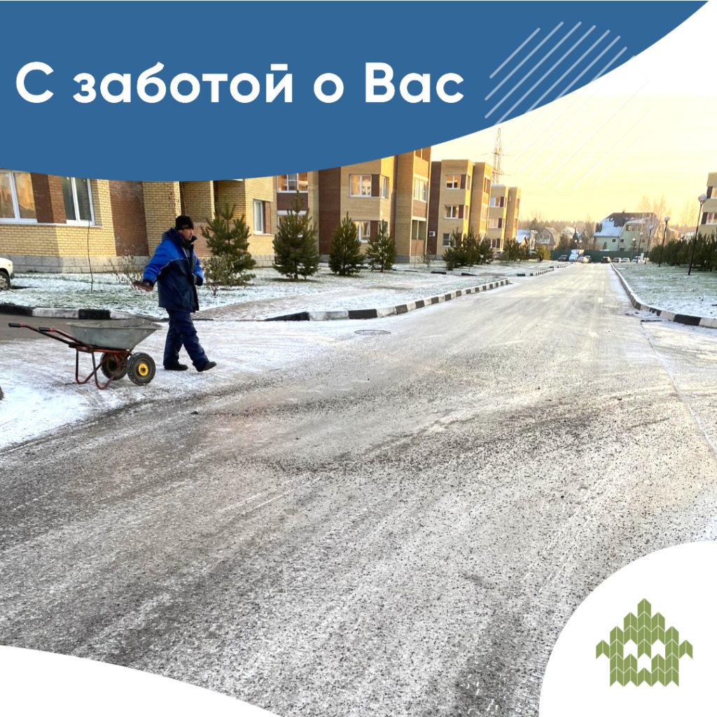 "Забота о жителях поселка ""Варежки-3""   КП Варежки 3"