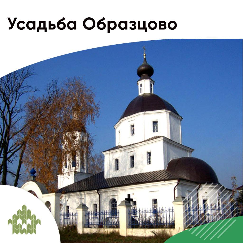 Усадьба Образцово | КП Варежки 3