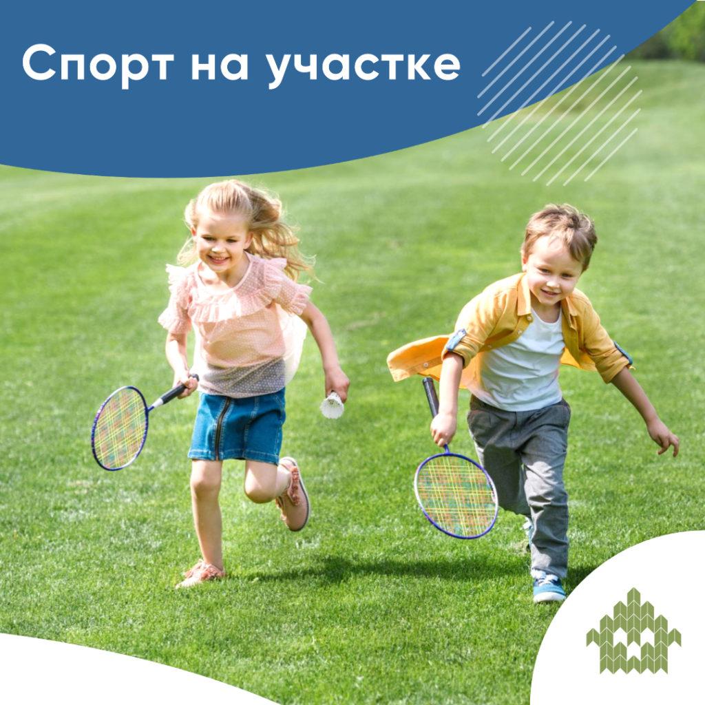 Спорт на участке | КП Варежки 3