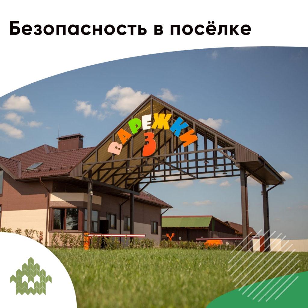 Безопасность в посёлке | КП Варежки 3