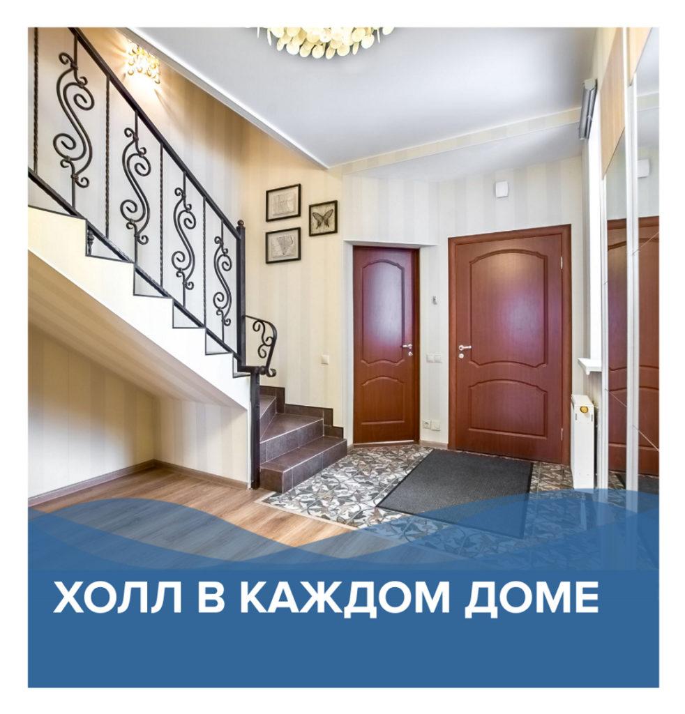 Холл в каждом доме | КП Варежки 3