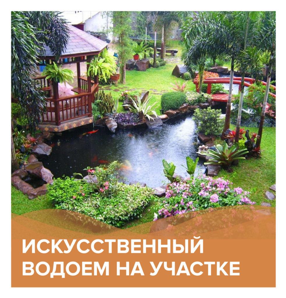 Искусственный водоём на участке | КП Варежки 3