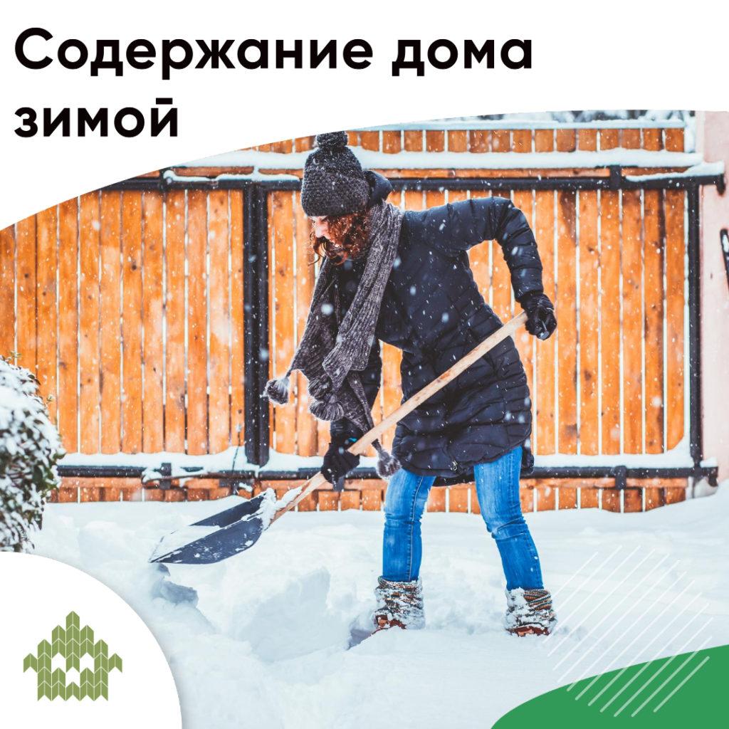 Содержание дома зимой   КП Варежки 3