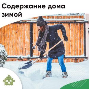 Содержание дома зимой | КП Варежки 3