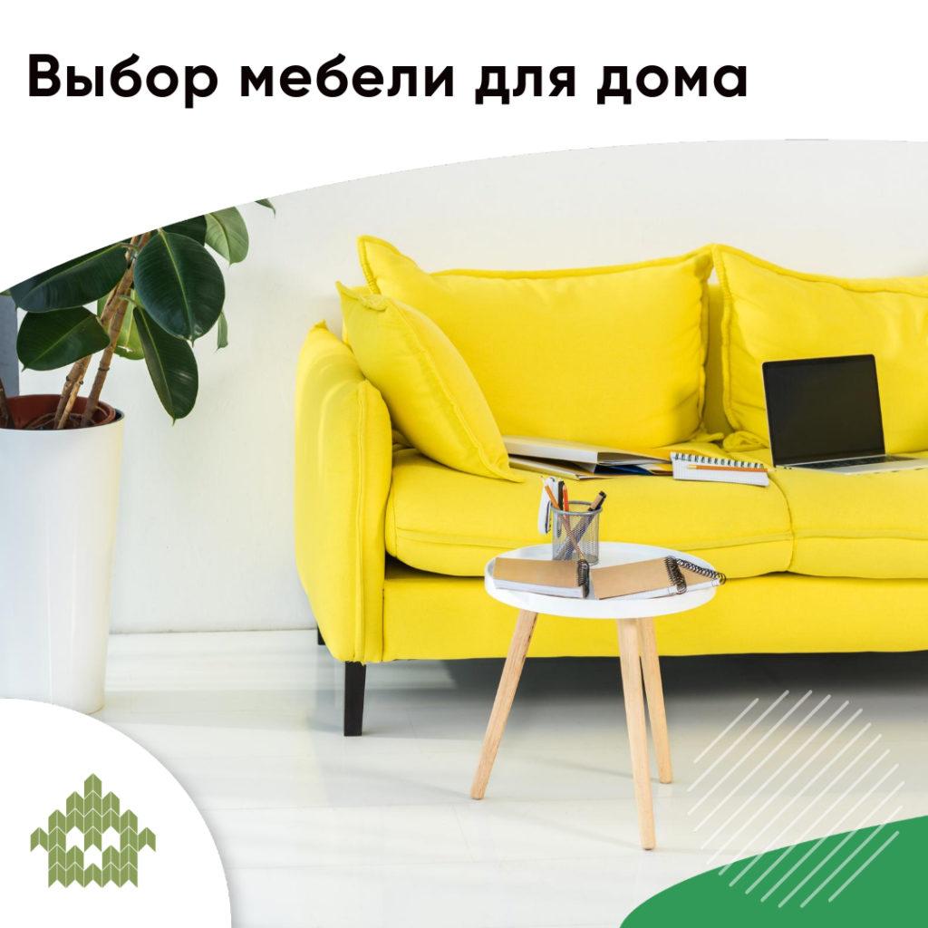 Выбор мебели для дома   КП Варежки 3