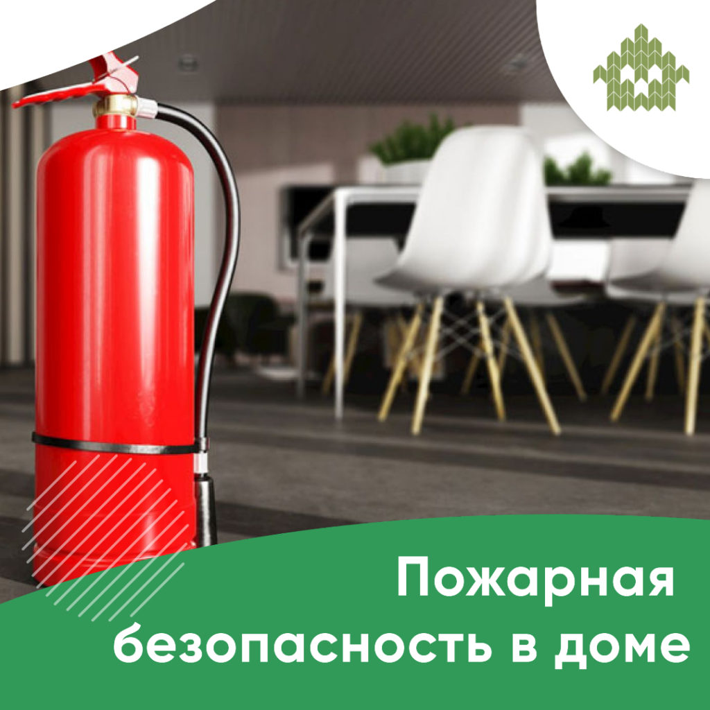 Пожарная безопасность в доме | КП Варежки 3