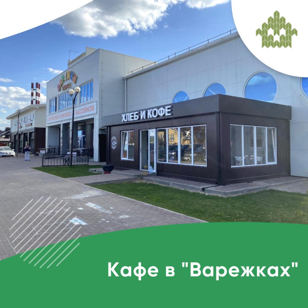 """Кафе в """"Варежках""""   КП Варежки 3"""