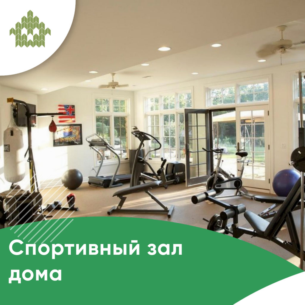 Спортивный зал дома | КП Варежки 3