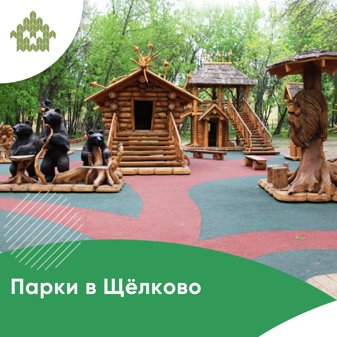 Парки в Щёлково | КП Варежки 3