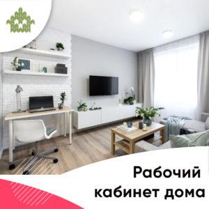 Рабочий кабинет дома | КП Варежки 3