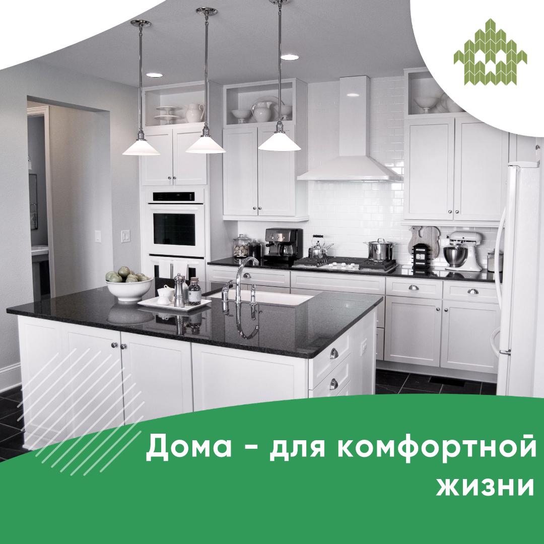 Дома - для комфортной жизни | КП Варежки 3