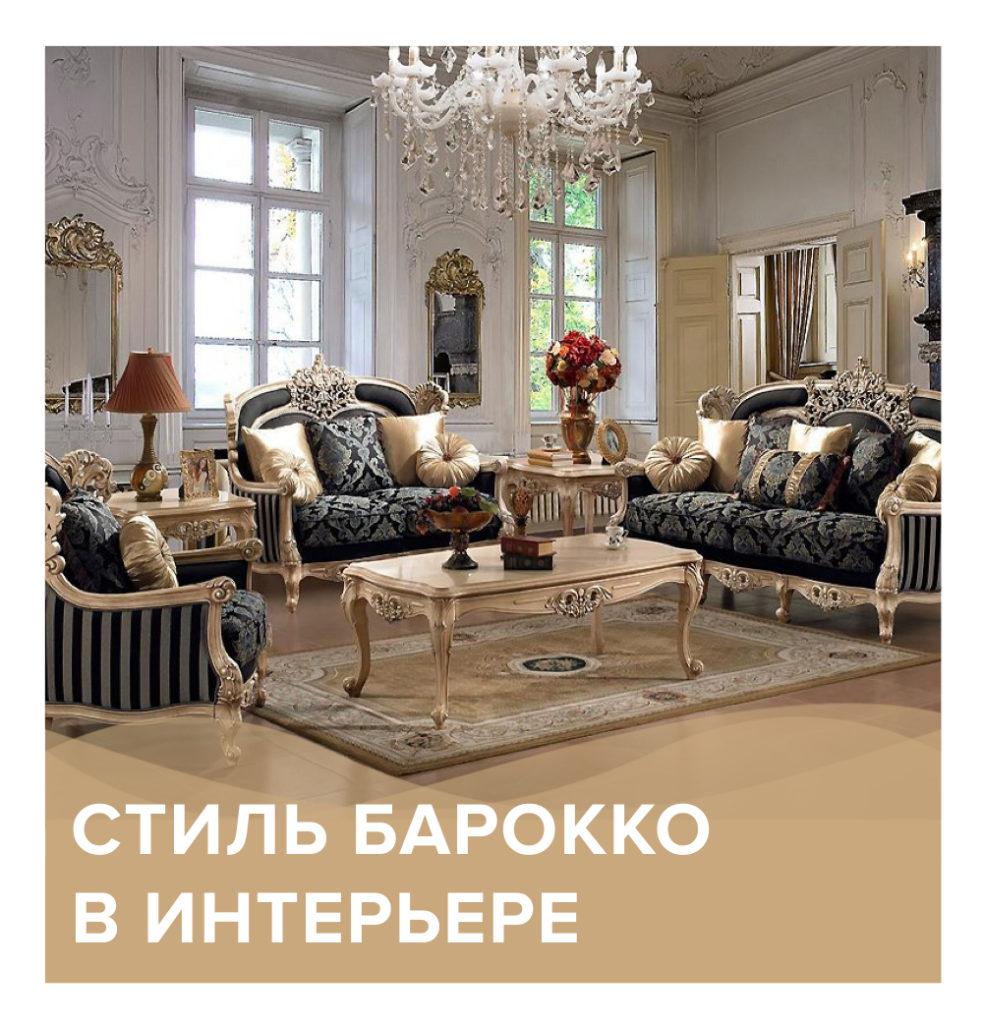Стиль барокко в интерьере | КП Варежки 3
