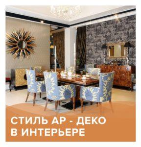 Стиль Ар-деко в интерьере | КП Варежки 3