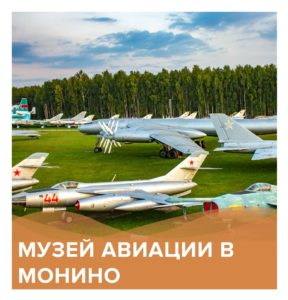 Музей авиации в Монино | КП Варежки 3