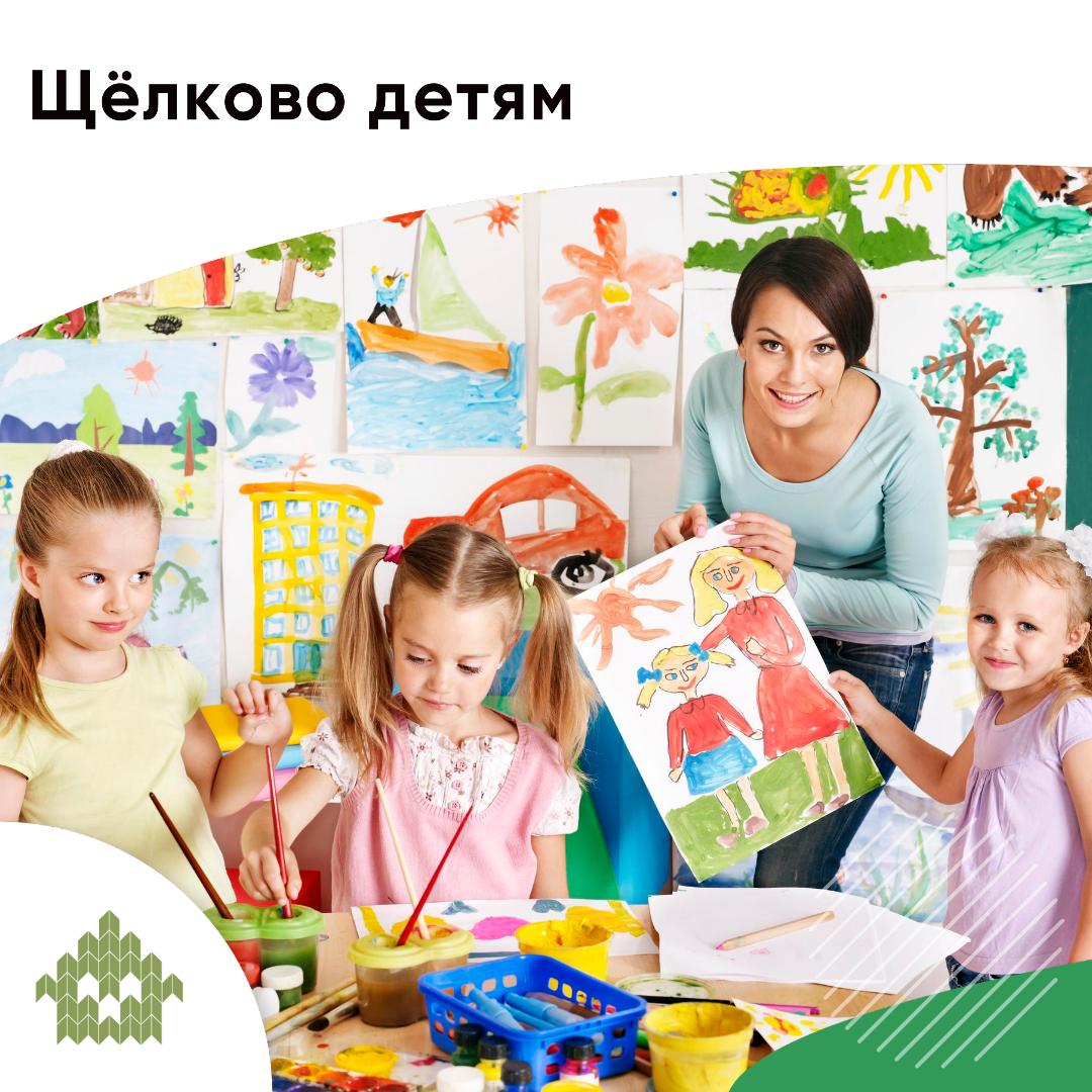 Щёлково детям   КП Варежки 3