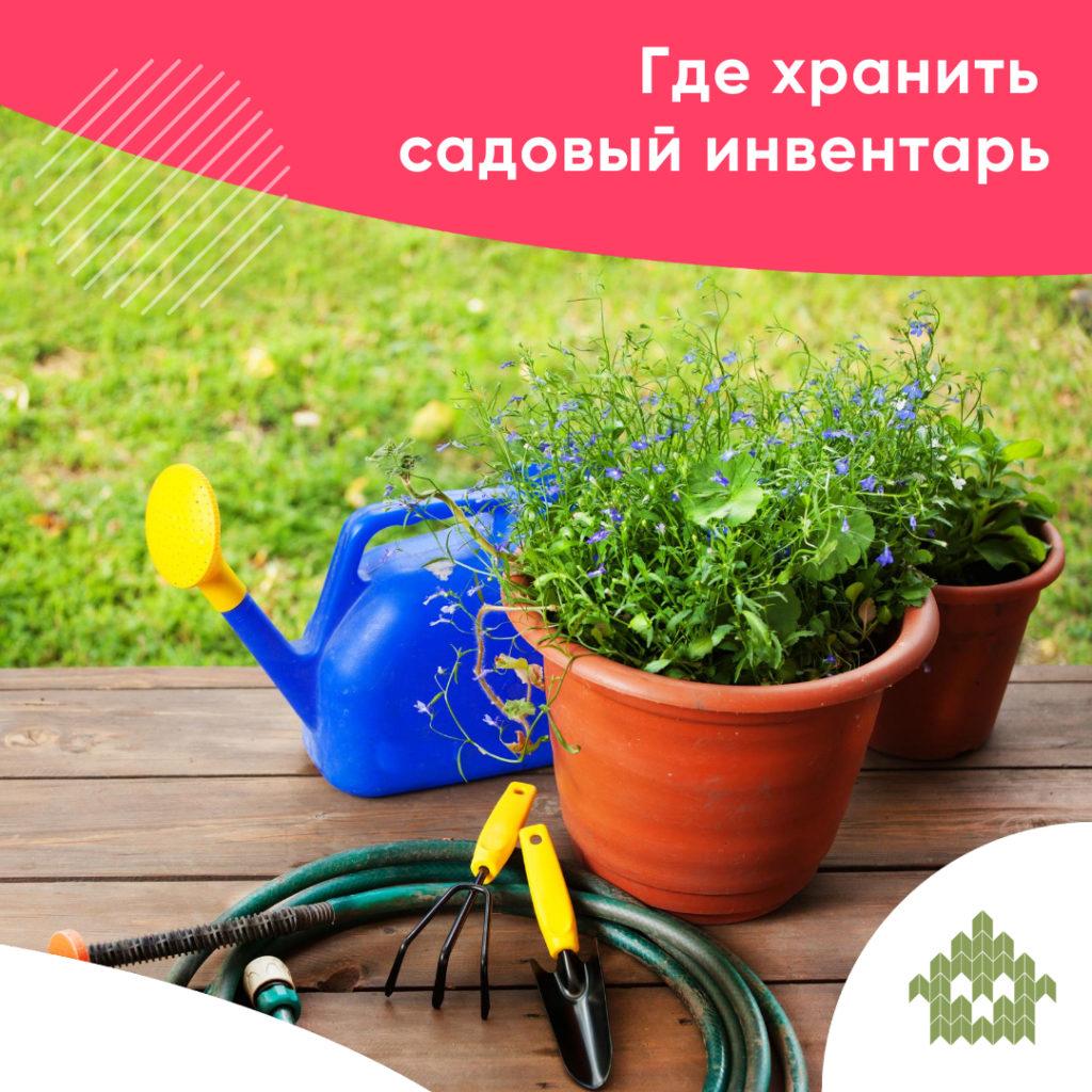 Где хранить садовый инвентарь   КП Варежки 3