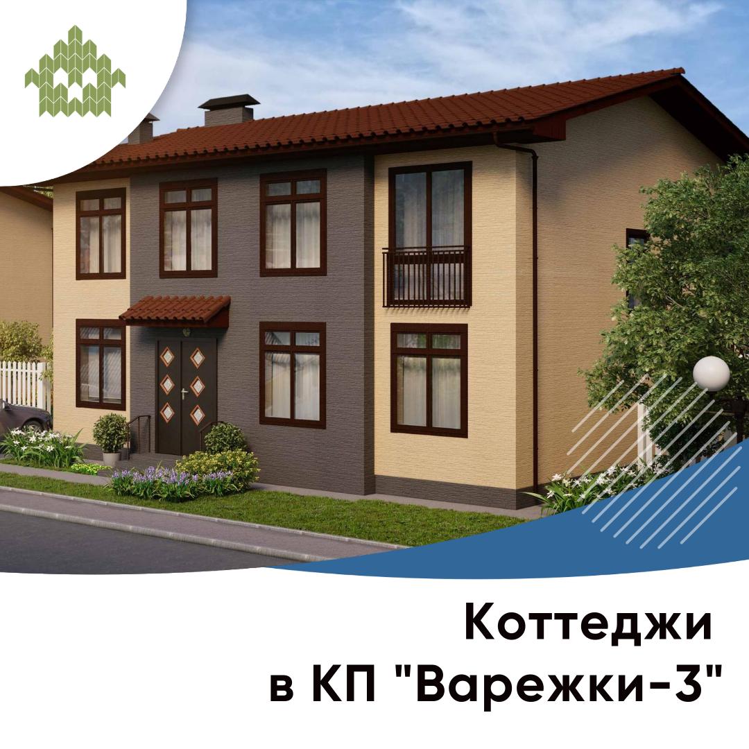 """Коттеджи в коттеджном поселке """"Варежки-3""""   КП Варежки 3"""