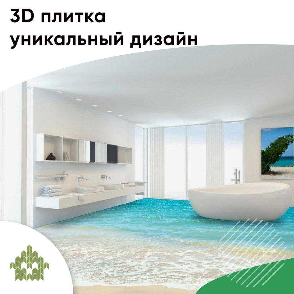 3D плитка уникальный дизайн | КП Варежки 3