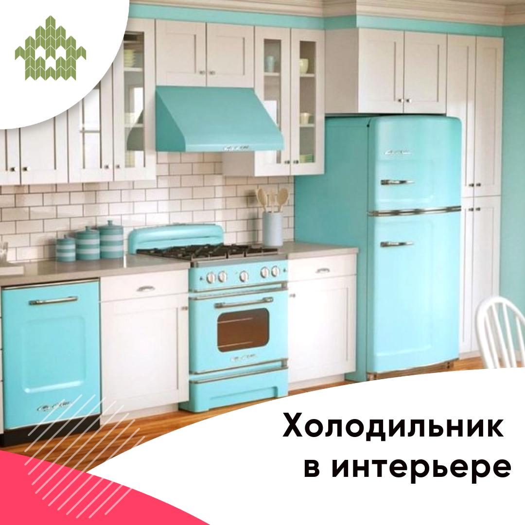 Холодильник в интерьере | КП Варежки 3