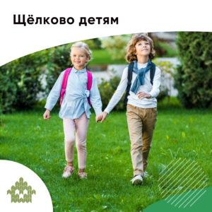 Щёлково детям | КП Варежки 3