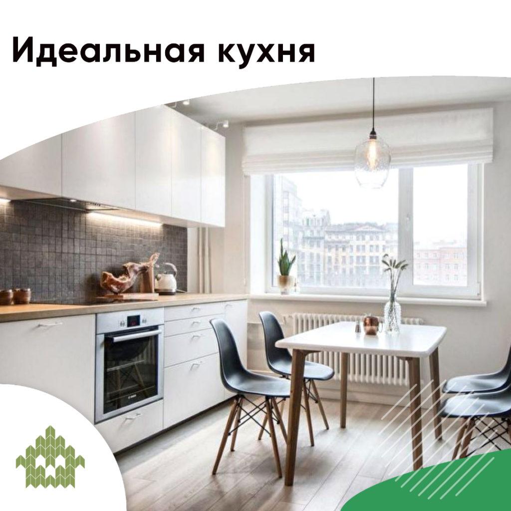 Идеальная кухня | КП Варежки 3