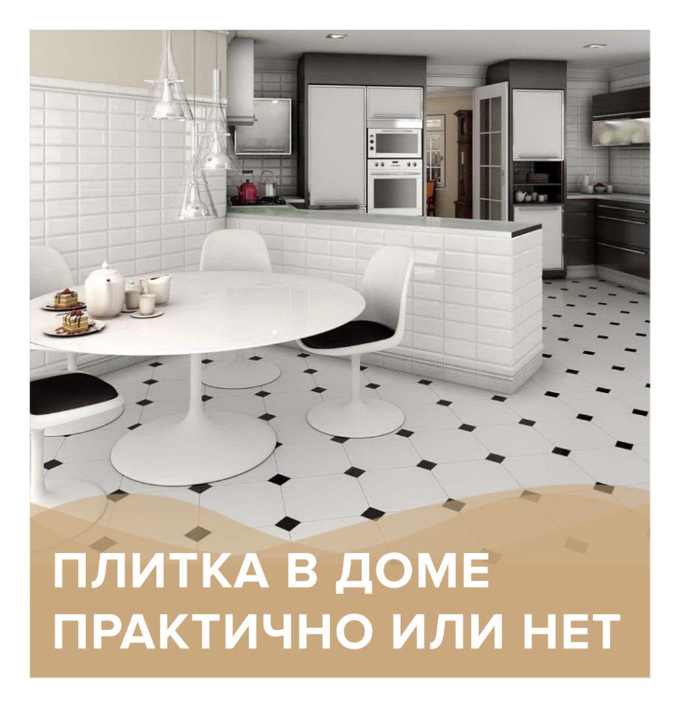 Плитка в доме. Практично или нет | КП Варежки 3