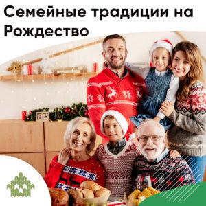 Семейные традиции на Рождество | КП Варежки 3