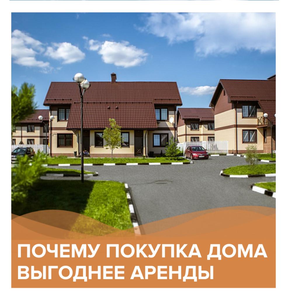 Почему покупка дома выгоднее аренды | КП Варежки 3