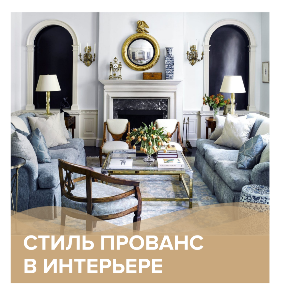 Стиль прованс в интерьере | КП Варежки 3