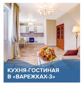 Кухня-гостиная в «Варежках-3» | КП Варежки 3