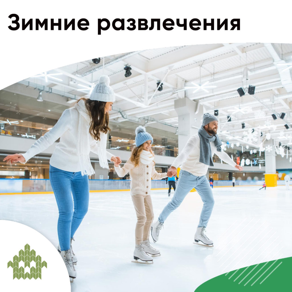 Зимние развлечения | КП Варежки 3