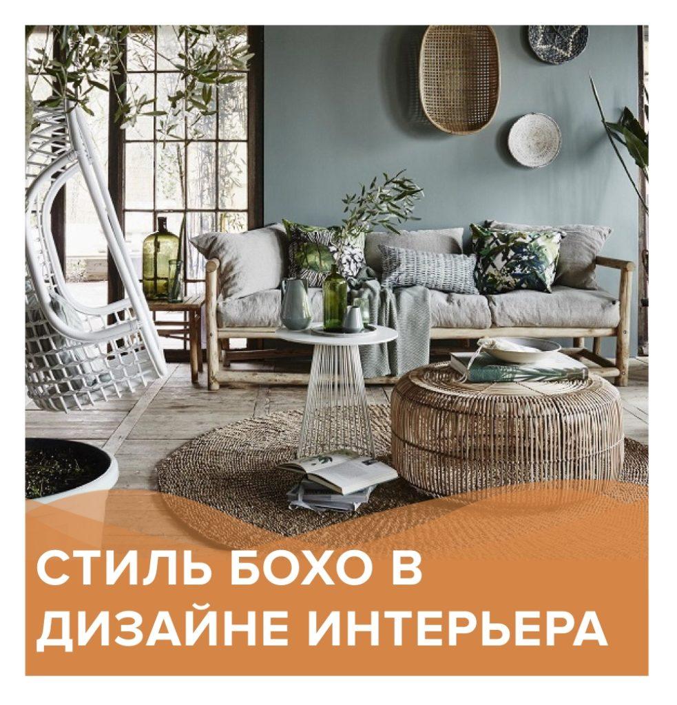 Стиль Бохо в дизайне интерьера | КП Варежки 3