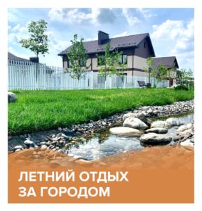 Летний отдых за городом   КП Варежки 3