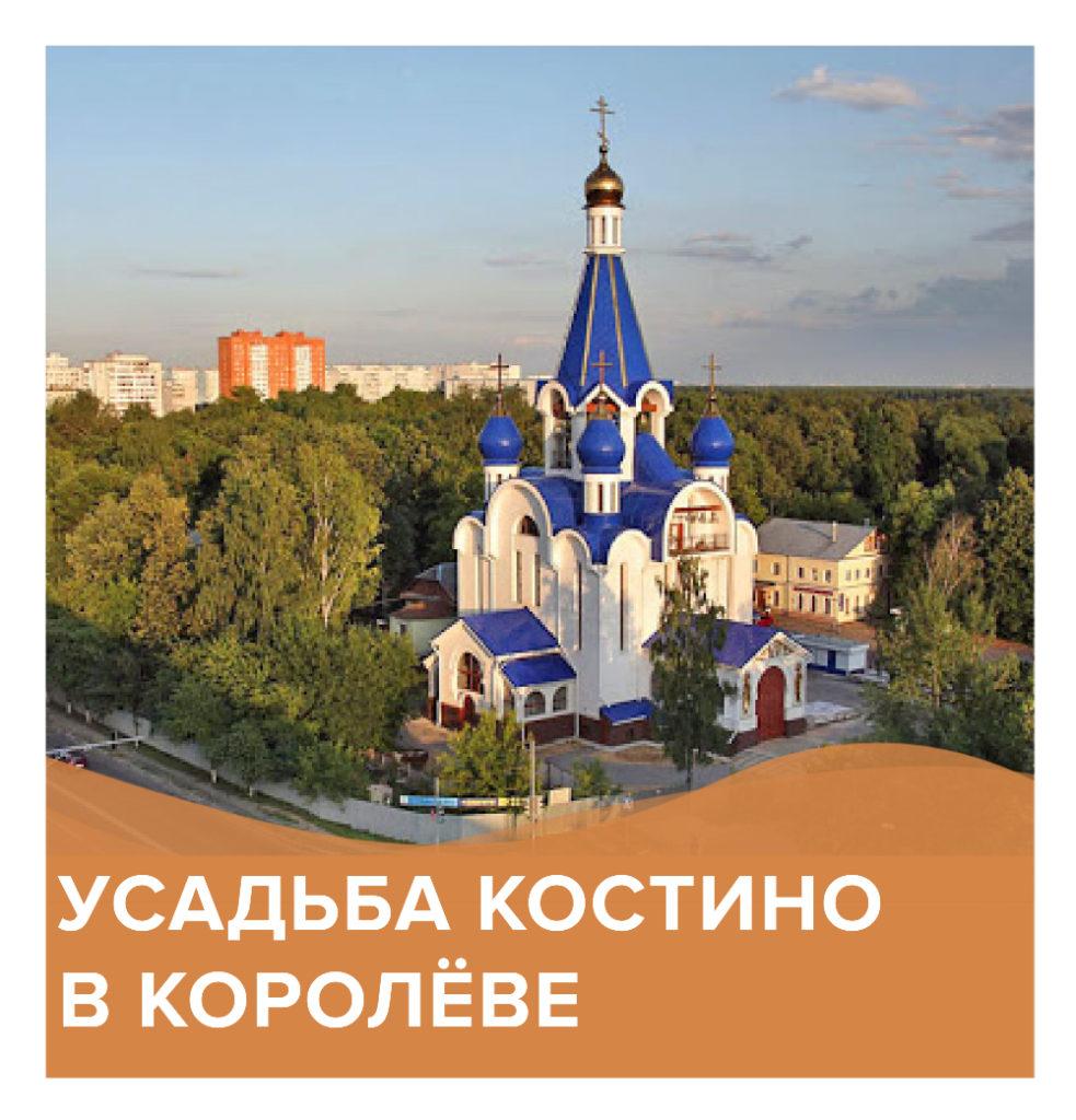 Усадьба Костино в Королёве | КП Варежки 3