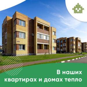 В наших квартирах и домах тепло | КП Варежки 3