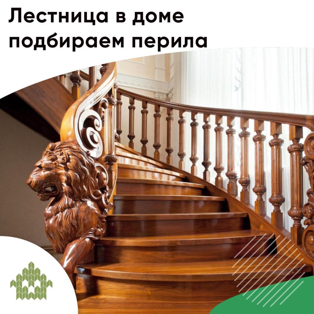 Лестница в доме, подбираем перила | КП Варежки 3