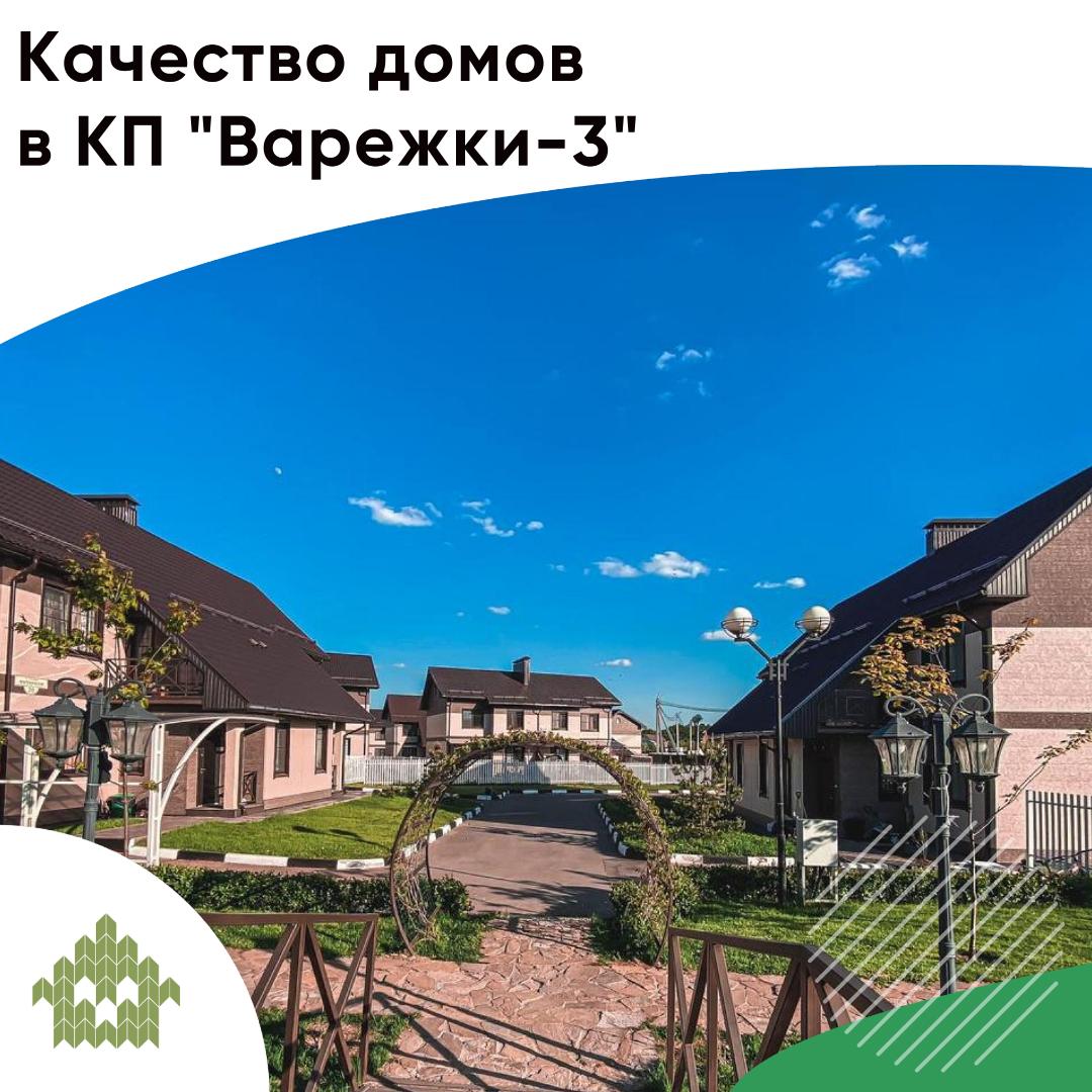 """Качество домов в """"Варежках-3""""   КП Варежки 3"""