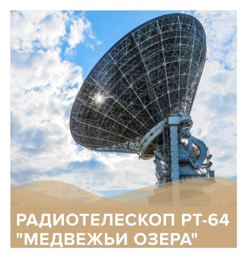 "Радиотелескоп РТ - 64 ""Медвежьи Озера"" | КП Варежки 3"