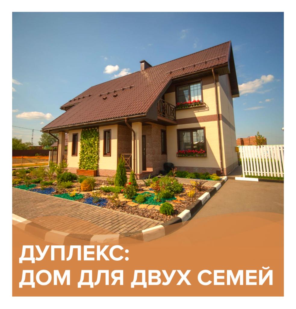 Дуплекс: дом для двух семей | КП Варежки 3