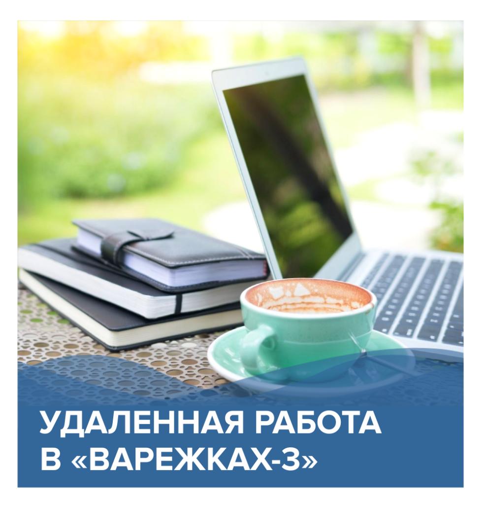 "Удаленная работа в ""Варежках-3"" | КП Варежки 3"