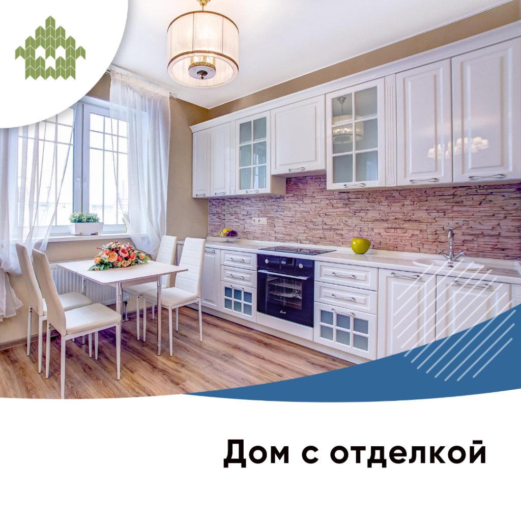 Дом с отделкой | КП Варежки 3
