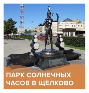 Парк Солнечных часов в Щёлково | КП Варежки 3