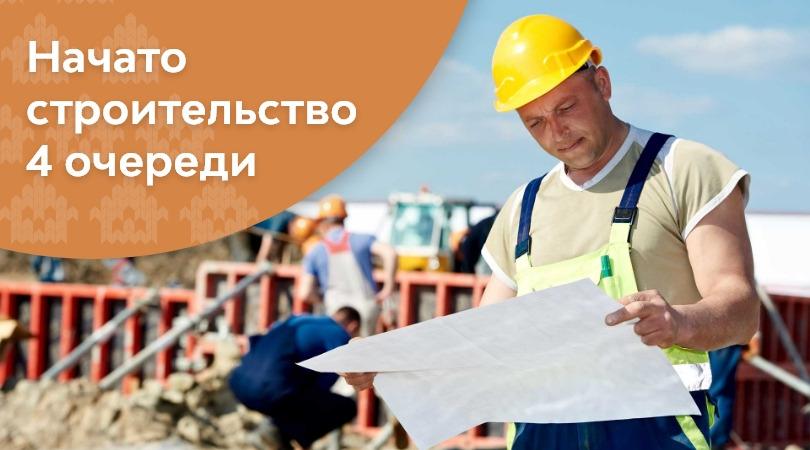 Хорошие новости! Начато строительство домов 4-й очереди в КП «Варежки 3»! | КП Варежки 3