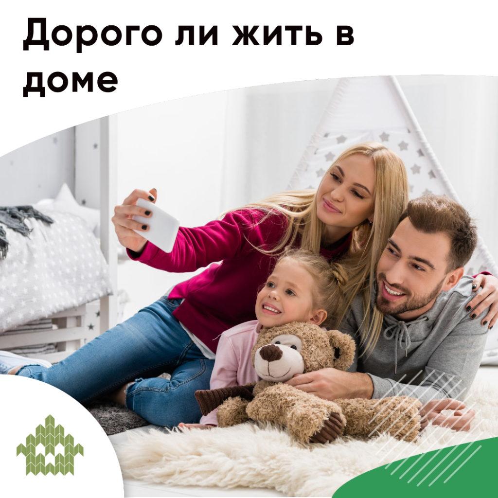 Дорого ли жить в доме | КП Варежки 3