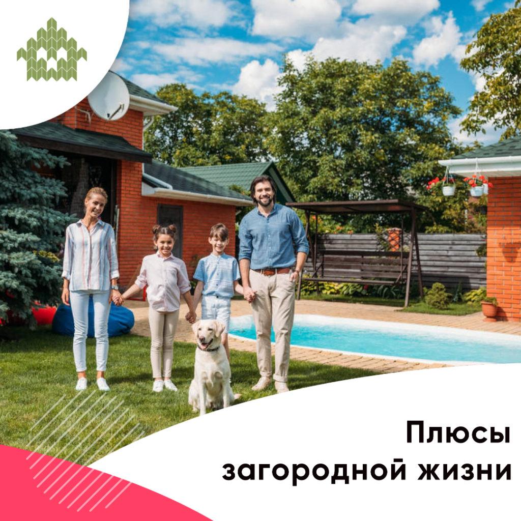 Плюсы загородной жизни | КП Варежки 3