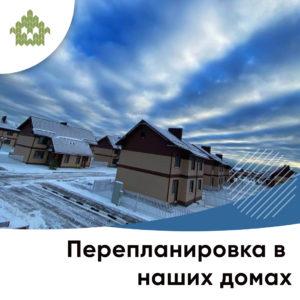 Перепланировка в наших домах | КП Варежки 3